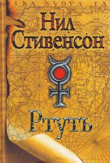 Лучшая книга - Нил Стивенсон Ртуть