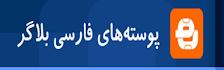 قالب های فارسی بلاگر
