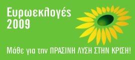 Οικολόγοι-Πράσινοι Βόρειας Αττικής