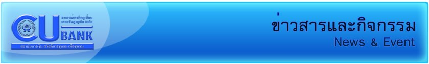 ข่าวสารและกิจกรรม : CU Bank