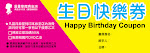 生日快樂券--當月壽星請列印享用!