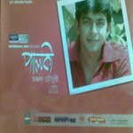 Chanchal Chowdhury - Palki