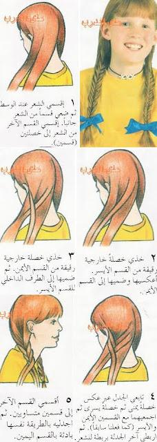 خطوات تضفير الشعر للبنات فى المدرسه وا الضفائر لفرنسيه بالصور 10f8de83db