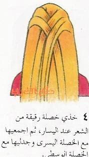 خطوات تضفير الشعر للبنات فى المدرسه وا الضفائر لفرنسيه بالصور 4849