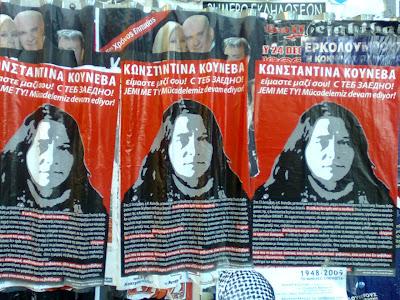 Солидарност с К. Кунева