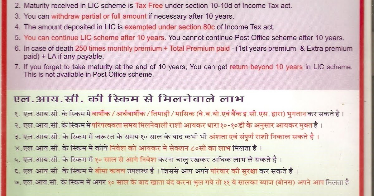 LIC OF INDIA: JEEVAN SARAL - THE BEST SELLING PLAN OF LIC ...