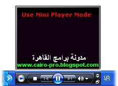 تصغير ويندوز ميديا بلاير الى شريط المهام Minimize Windows Media Player to the taskbar