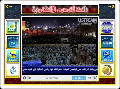 برنامج نافذة الفردوس الألكترونية  ISLAMIC SOFTWARE FREE DOWNLOAD
