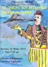 Η θεατρική μας παράσταση (2009-10)