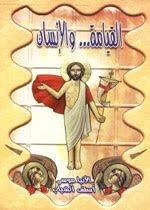 كتاب القيامة والإنسان الانبا موسى m20.jpg