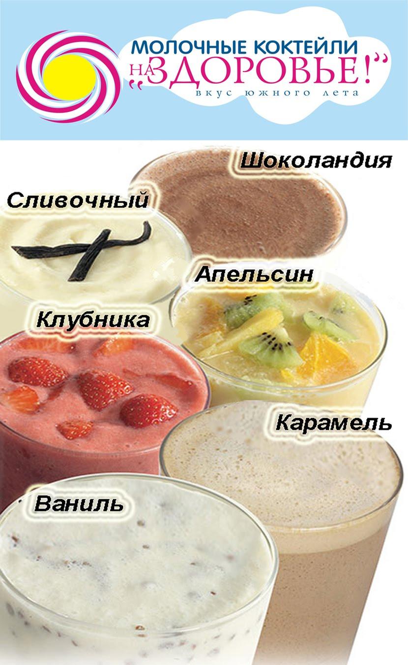 Шейкер рецепты