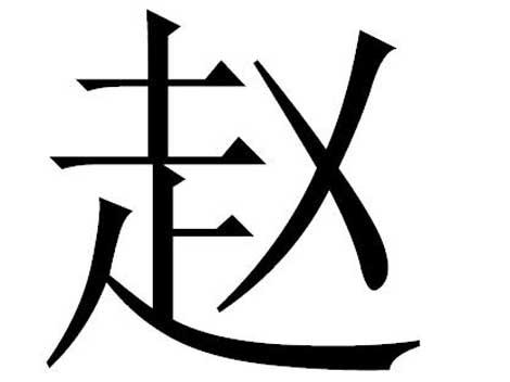 Jue Joe Clan History Details The Legend Of Zhao