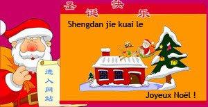 joyeux+noel+en+chinois