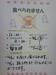写真:「食べられません」という張り紙の注意事項。前夜の夕食は普通に食べられて、水は翌朝6時まで飲んでよいとのこと。