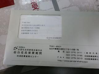 写真:仙台社会保険病院で用意してもらった紹介状