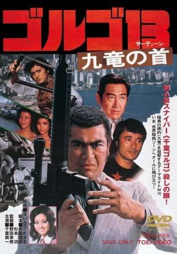 Golgo 13: Assignment Kowloon (1977)