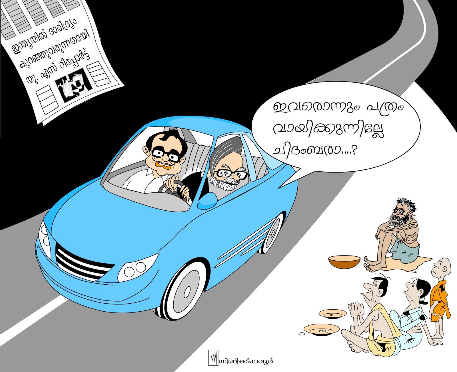 Malayalam Cartoons