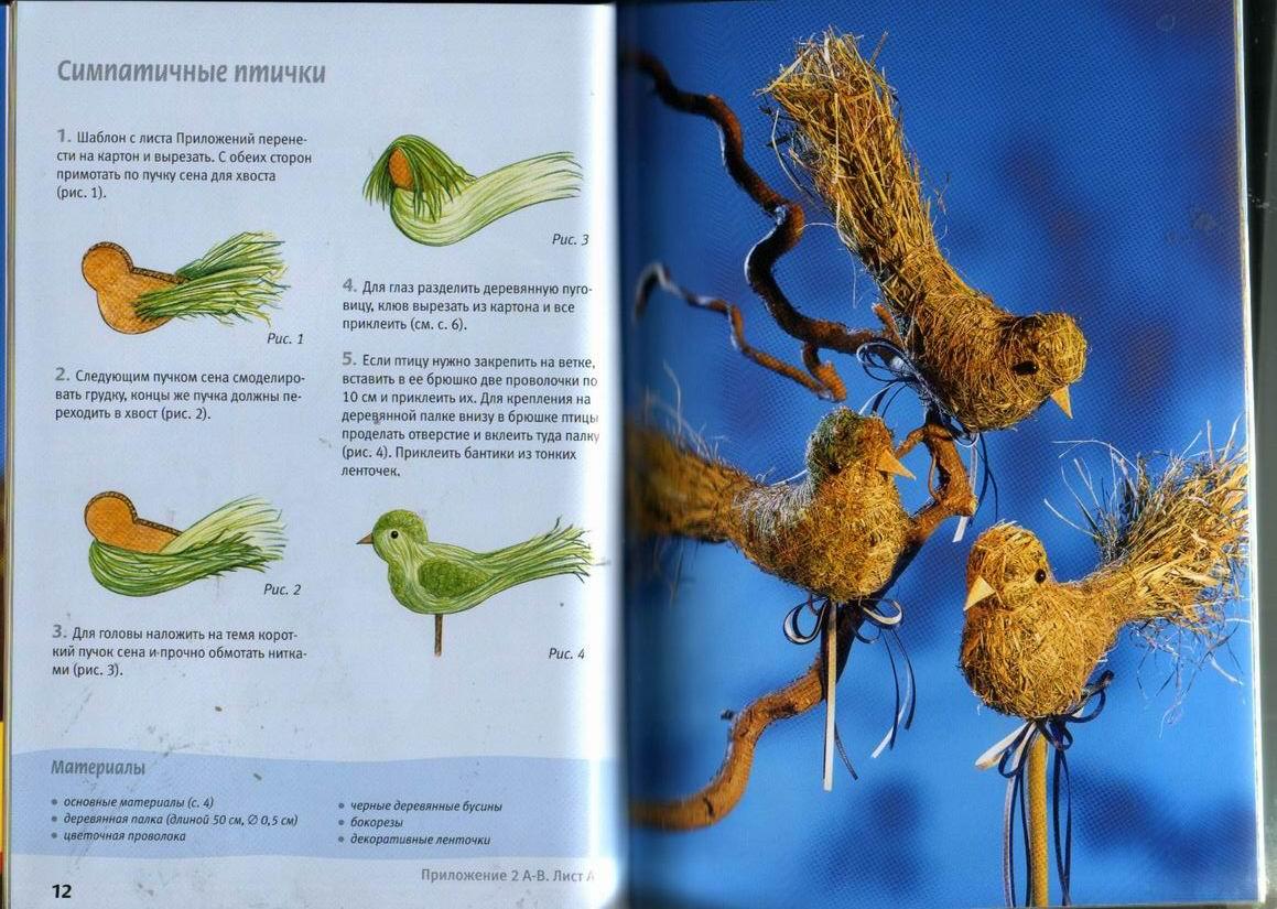 Поделки из сена пошаговая инструкция 57