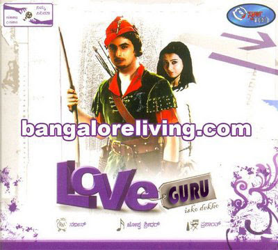 guru malayalam songs download - Image. 1.