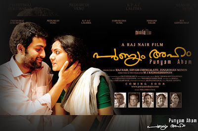 Punyam aham Watch malayalam Movie online