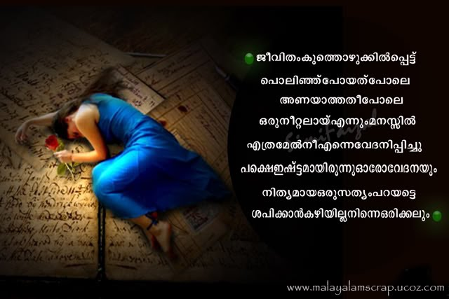 Search Results For Malayalam Romantic Scraps Calendar 2015