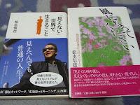松永さんの本