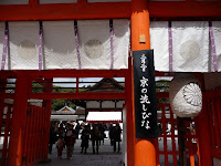 賀茂御祖神社、流しびなの神事あった