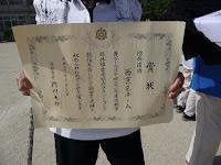 西京チームに市長より団体優勝の賞状が贈られた