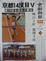 京都新聞から号外が出された
