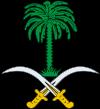 Герб на Саудитска Арабия!!!