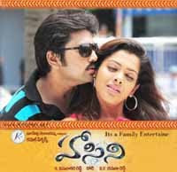 Premiste Sandhya in Hasini Movie