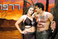 Sarath Babu & Namitha Hot Stills in 1977