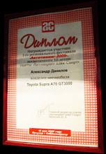 Награда Автотюнинг 2005