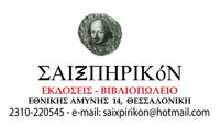 Σαιξπηρικόν Εθνικής Αμύνης 14, 546 21 Θεσσαλονίκη Τηλέφωνο: 2310 220545 FAX: 2310 220545 saixpirikon@hotmail.com