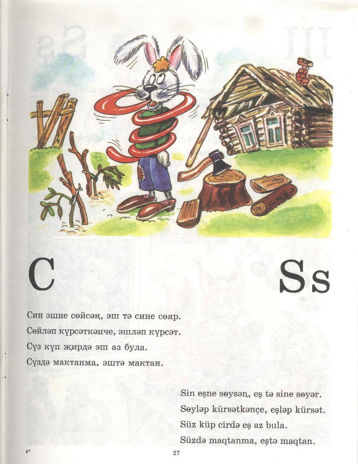 Kril-Latin Öğrenü Ss