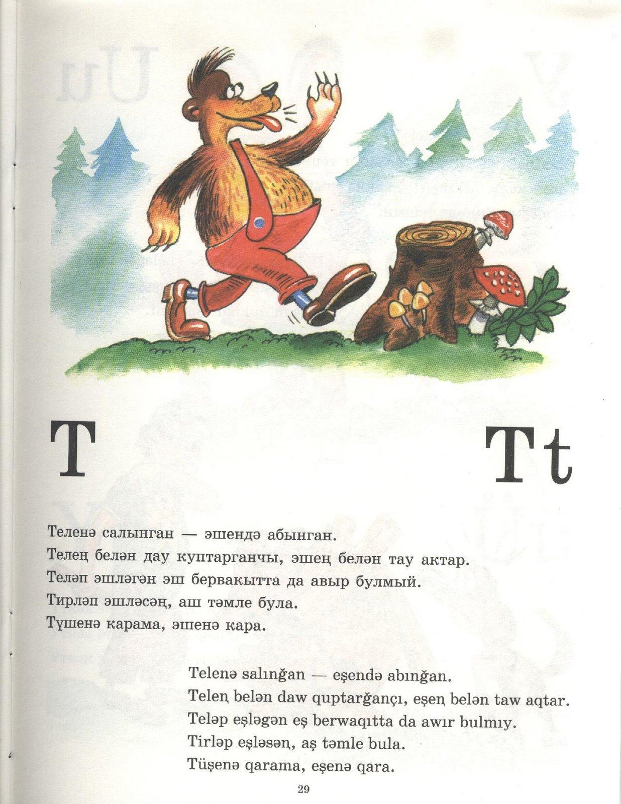 Kril-Latin Öğrenü Tt