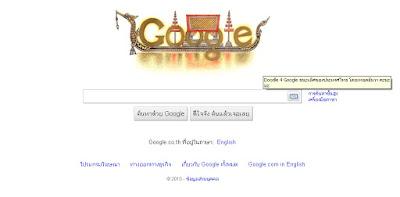 Google วันแม่