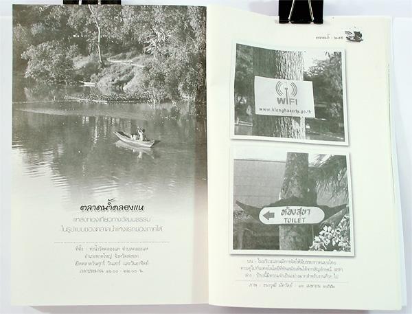 งานภาพถ่ายลงหนังสือตลาดน้ำ