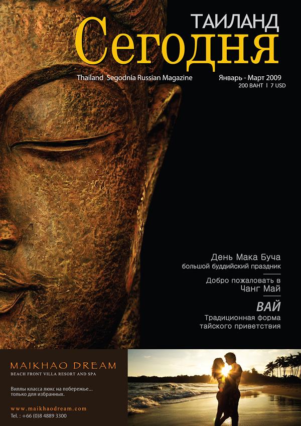 ปกของ Thailand Segodnia Russian แมกกาซีน ฉบับเริ่มต้นปี 2010