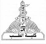 جامعة عين شمس - كلية الطب