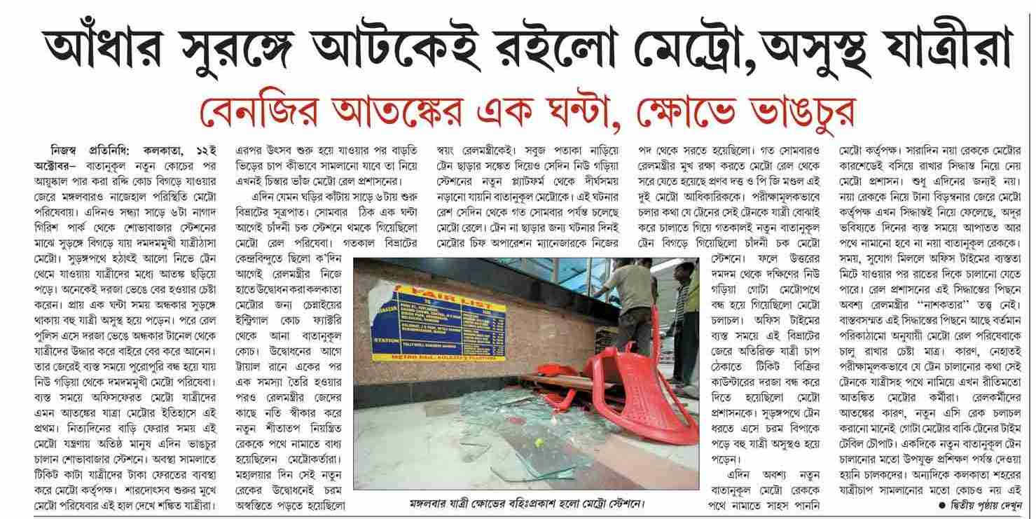 kolkata metro accidents The zoological garden, kolkata zoo, alipore which was established in the year 1875, with its lush green lawn, greeneries, peace and tranquillity situated within one.