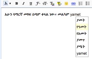 How To Write Amharic on Firefox using Any Key addon በአማርኛ ለመጻፍ የሚያስችል