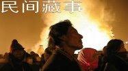 民间藏事(截止2014年)