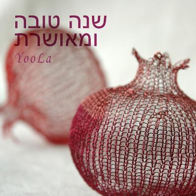 shana tova pomegranates שנה טובה רימונים רימון סרוג עבודת יד crochet wire