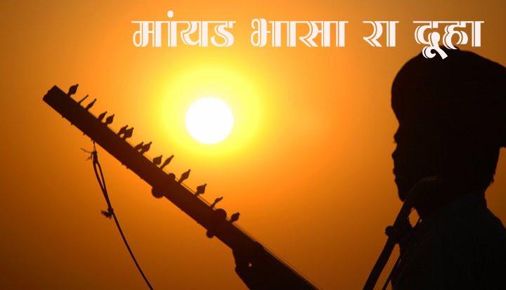 Maayad Bhaasa ra Duha