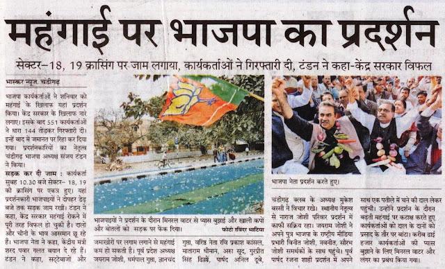 मंहगाई पर प्रदर्शन करते भाजपा नेता सत्यपाल जैन व् अन्य नेता।