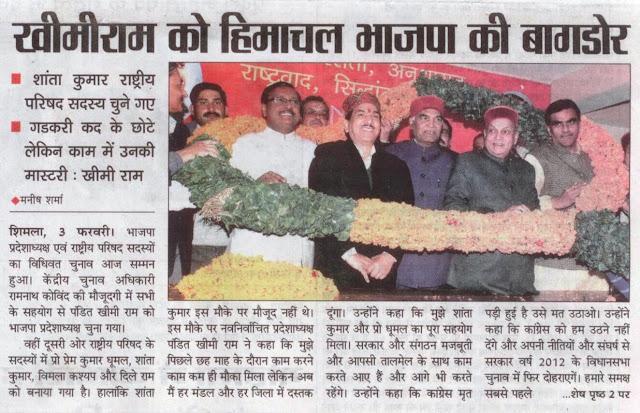 खीमी राम को हिमाचल भाजपा की बागडोर दिए जाने के अवसर पर प्रसन्न मुद्रा में भाजपा के पूर्व सांसद और प्रदेश प्रभारी सत्यपाल जैन, मुख्यमंत्री हिमाचल प्रो. प्रेम कुमार धूमल व् अन्य नेता।