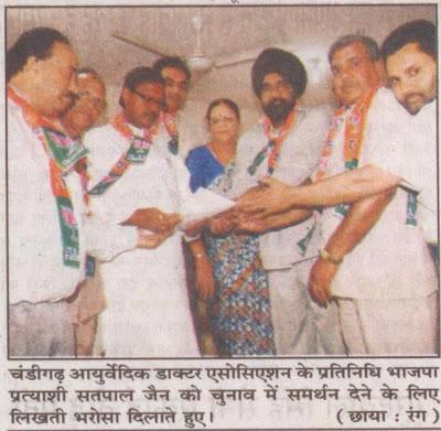 चंडीगढ़ आयुर्वेदिक डॉक्टर एसोसिएसन के प्रतिनिधि भाजपा प्रत्याशी सत्यपाल जैन को चुनाव में समर्थन देने के लिए लिखती भरोसा दिलाते हुए।