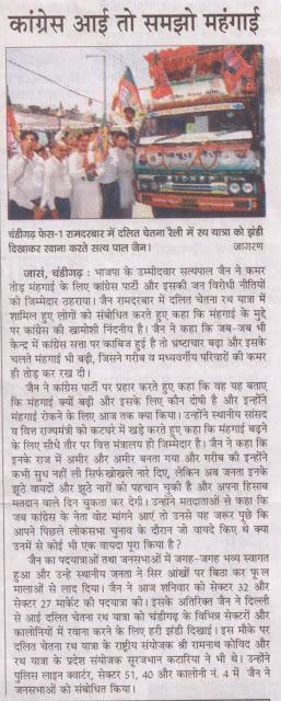 चंडीगढ़ फेस-1 रामदरबार में दलित चेतना रैली में रथ यात्रा को झंडी दिखाकर रवाना करते सत्यपाल जैन।