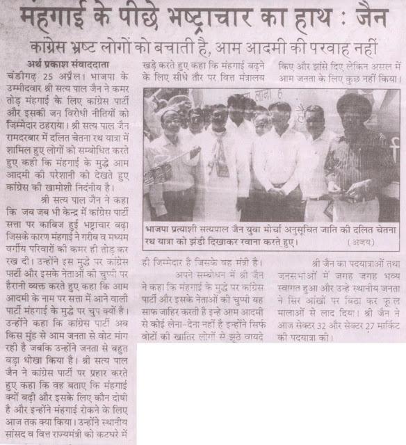 भाजपा प्रत्याशी सत्यपाल जैन युवा मोर्चा अनुसूचित जाति की दलित चेतना रथ यात्रा को झंडी दिखाकर रवाना करते हुए।